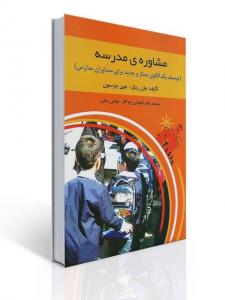 مشاوره مدرسه نویسنده جان ریتل و جین پترسون مترجم کیانوش زهراکار و عباس سامی